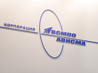 VSMPO-AVISMA Corporation demonstrated its drum to INNOPROM visitors
