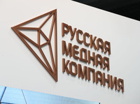 Russian Copper Company Presented Best Practices at the Russian Investment Forum Sochi 2019