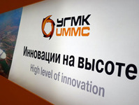 UMMC is investing more than 2 billion rubles in energy-efficiency measures
