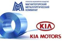 Hyundai-Kia Examines Quality of Magnitogorsk Metallurgical Combine's Rolled Metal